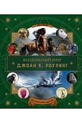 Волшебный мир Роулинг. Часть 2. Фантастические существа Артикул: 29752 Эксмо