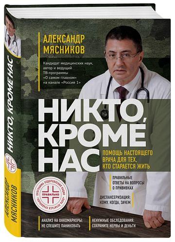 Никто, кроме нас. Помощь настоящего врача для тех, кто старается жить Артикул: 77001 Эксмо Мясников А.Л.