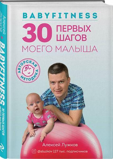 Babyfitness. 30 первых шагов моего малыша Артикул: 77019 Эксмо Лужков А.А.