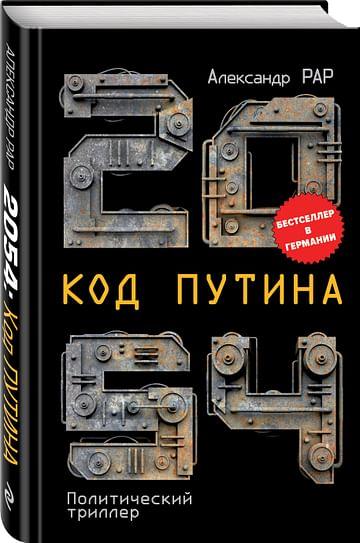 2054: Код Путина Артикул: 77005 Эксмо Рар А.