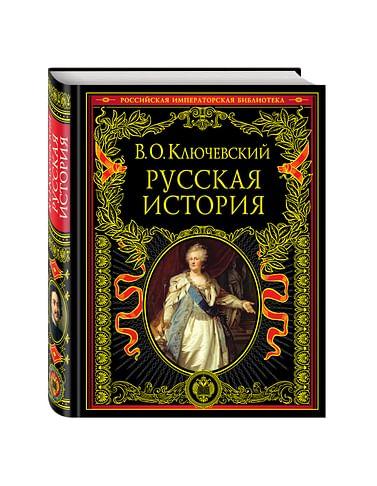 Русская история Артикул: 1351 Эксмо Ключевский В.О.