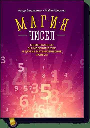 Магия чисел. Моментальные вычисления в уме и другие математические фокусы. Артикул: 68635 Эксмо Артур Бенджамин и Ма