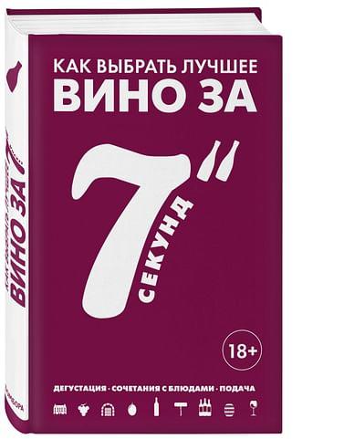 Как выбрать лучшее вино за 7 секунд Артикул: 39695 Эксмо Себастьен Дюран-Рюэл