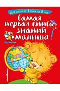 Самая первая книга знаний малыша: для детей от 1 года до 3 лет Артикул: 32122 Эксмо Буланова С.А., Мазан