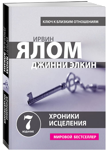 Хроники исцеления. Психотерапевтические истории Артикул: 61739 Эксмо Ялом И.