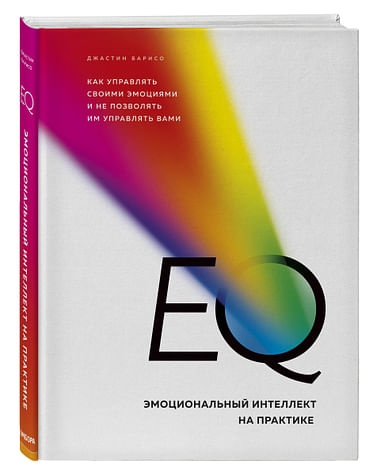 EQ. Эмоциональный интеллект на практике. Как управлять своими эмоциями и не позволять им управлять в Артикул: 63619 Эксмо Барисо Д.