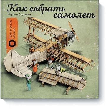 Как собрать самолет Артикул: 32863 МАНН, ИВАНОВ И ФЕРБЕР ООО Содомка М.