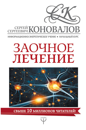 Заочное лечение Артикул: 58268 АСТ Коновалов С.С.