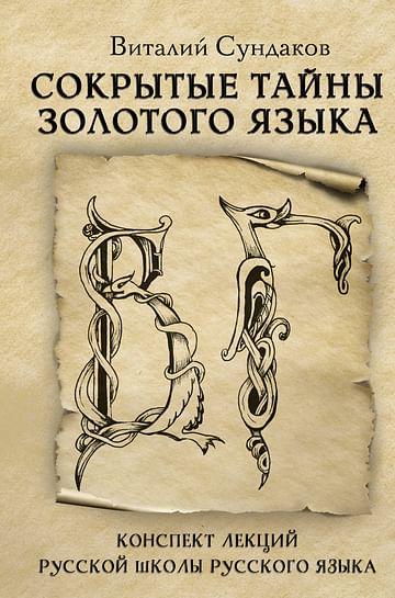 Сокрытые тайны золотого языка Артикул: 72083 АСТ Сундаков В.В.