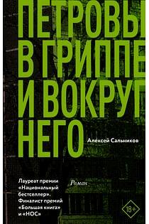 Петровы в гриппе и вокруг него Артикул: 34203 АСТ Сальников А.Б.