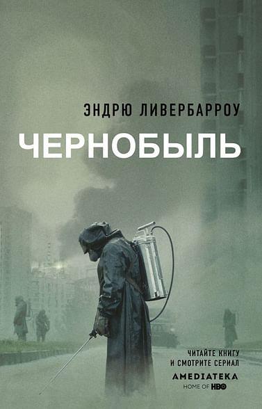 Чернобыль 01:23:40 Артикул: 72461 АСТ Ливербарроу Э.