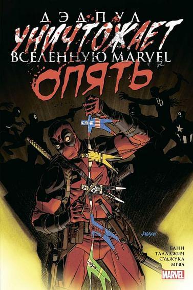 Дэдпул уничтожает вселенную Marvel. Опять Артикул: 49482 Эксмо Банн К.