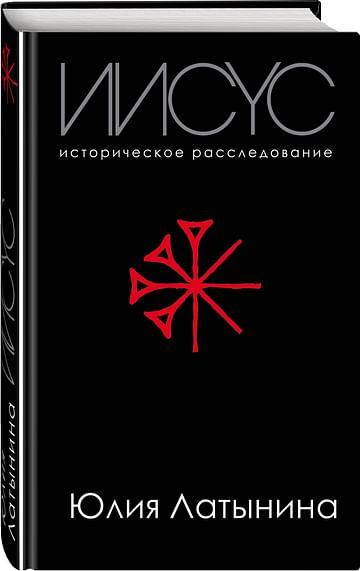 Иисус. Историческое расследование Артикул: 59182 Эксмо Латынина Ю.