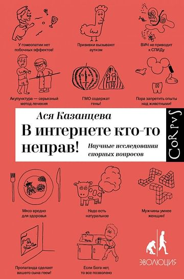 В интернете кто-то неправ Артикул: 8142 АСТ Казанцева А.А.