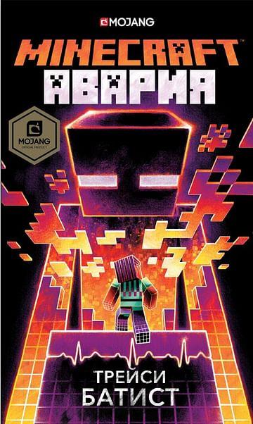Minecraft: авария Артикул: 49000 АСТ Батист Т.