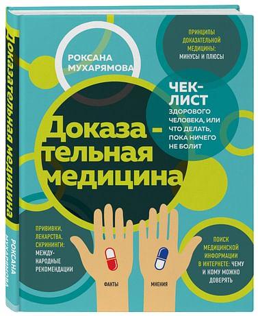 Доказательная медицина. Чек-лист здорового человека, или что делать, пока ничего не болит Артикул: 73260 Эксмо Мухарямова Р.Р.