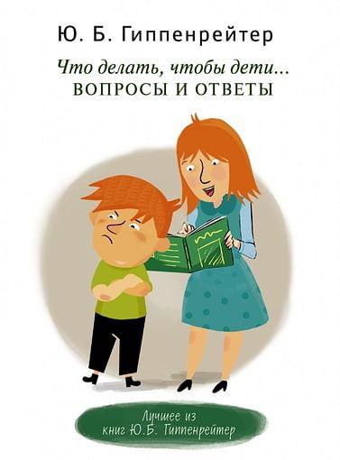 Что делать, чтобы дети... Вопросы и ответы Артикул: 6549 АСТ Гиппенрейтер Ю.Б.