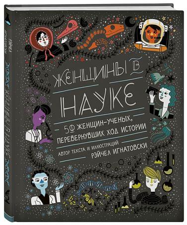 Женщины в науке: 50 женщин, изменивших мир (подарочное издание) Артикул: 77004 Эксмо Игнатовски Р.