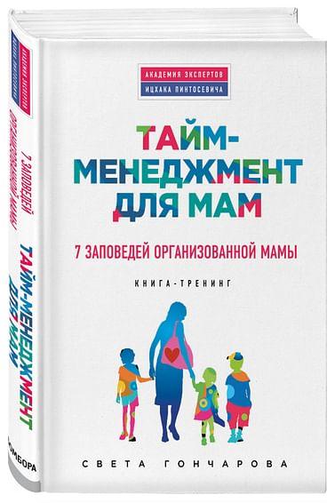 Тайм-менеджмент для мам. 7 заповедей организованной мамы Артикул: 14426 Эксмо Гончарова С.