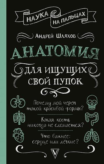 Анатомия для ищущих свой пупок Артикул: 72866 АСТ Шляхов А.Л.