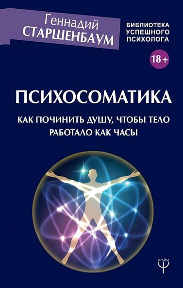 Психосоматика. Как починить душу, чтобы тело работало как часы Артикул: 73290 АСТ Старшенбаум Г.В.