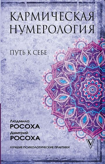 Кармическая нумерология. Путь к себе Артикул: 73378 АСТ Росоха Л., Росоха Д.