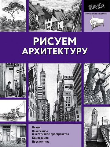 Рисуем архитектуру Артикул: 76878 АСТ .