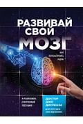 Развивай свой мозг. Как перенастроить разум и реализовать собственный потенциал Артикул: 59638 Эксмо Диспенза Д.
