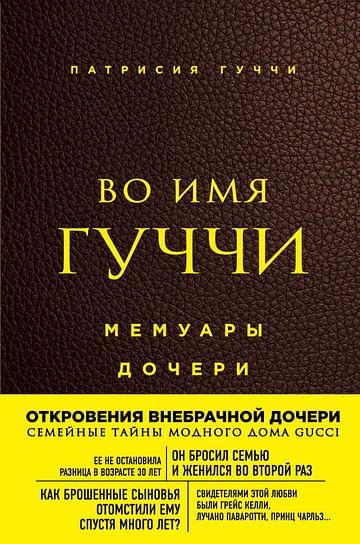 Во имя Гуччи. Мемуары дочери (2-е издание, исправленное). Артикул: 68409 Эксмо Гуччи Патрисия