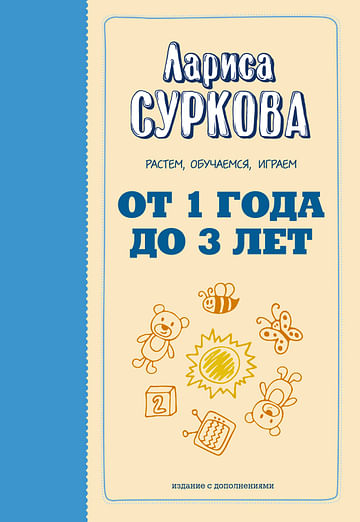 От 1 года до 3 лет: растем, обучаемся, играем Артикул: 32380 АСТ Суркова Л.М.