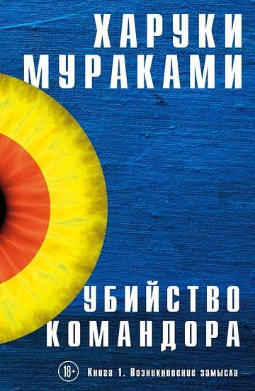 Убийство Командора. Книга 1. Возникновение замысла. Артикул: 62978 Эксмо Мураками Х.