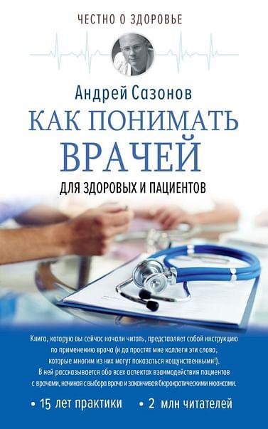 Как понимать врачей: для здоровых и пациентов Артикул: 42932 АСТ Сазонов Андрей