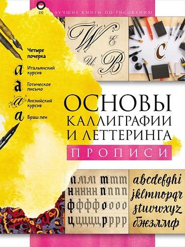 Основы каллиграфии и леттеринга. Прописи Артикул: 73371 АСТ Умпелева О.Ю.
