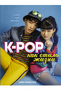 K-POP как стиль жизни Артикул: 64782 АСТ Пинеда-Ким Д.