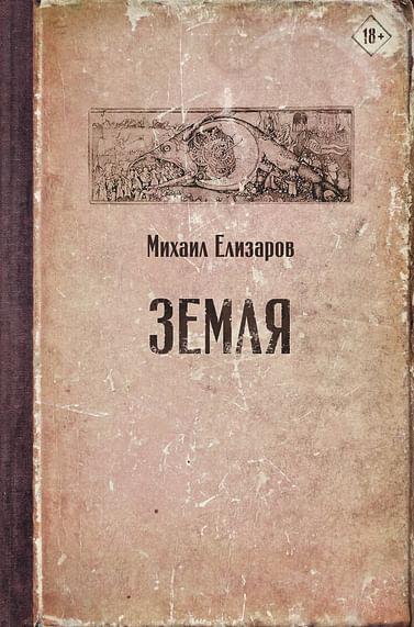 Земля Артикул: 70748 АСТ Елизаров М.Ю.