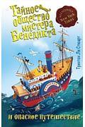 Тайное общество мистера Бенедикта и опасное путешествие (выпуск 2) Артикул: 71111 Эксмо Стюарт Т.