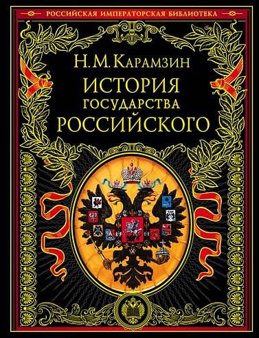 История государства Российского. Артикул: 1348 Эксмо Карамзин Н.М.