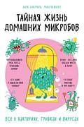 Тайная жизнь домашних микробов: все о бактериях, грибках и вирусах Артикул: 83664 Эксмо Бокмюль Д.