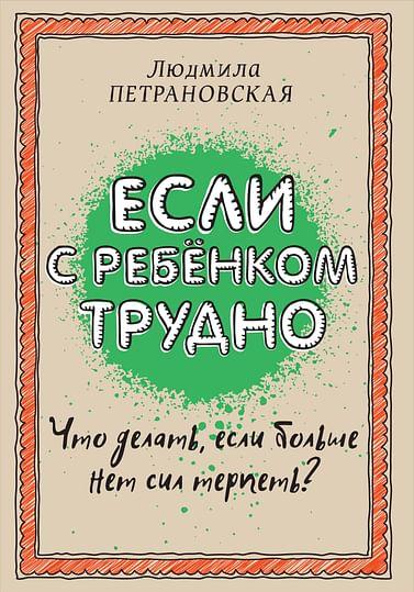 Если с ребенком трудно Артикул: 12850 АСТ Петрановская Л.В.