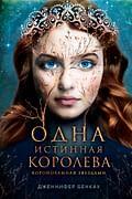 Одна истинная королева. Книга 1 Артикул: 92068 Эксмо Бенкау Дж.