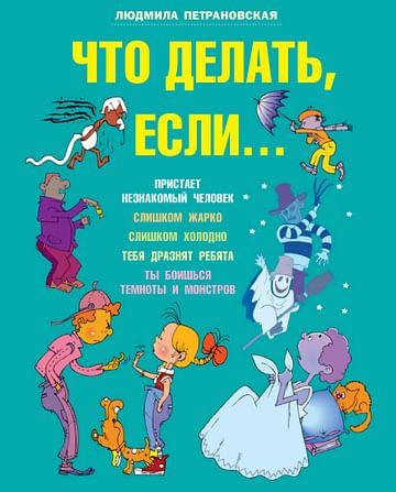 Что делать если... Артикул: 14150 АСТ Петрановская Л.В.