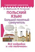 Польский язык! Большой понятный самоучитель Артикул: 79703 АСТ Щербацкий А., Котовс