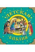 Детская Библия Артикул: 6589 АСТ Вульф Т.