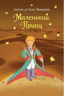 Маленький принц (рис. автора) (пустыня) Артикул: 14280 Эксмо Сент-Экзюпери А.