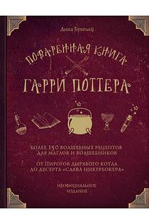 Поваренная книга Гарри Поттера Артикул: 53756 Эксмо Бухольц Д.