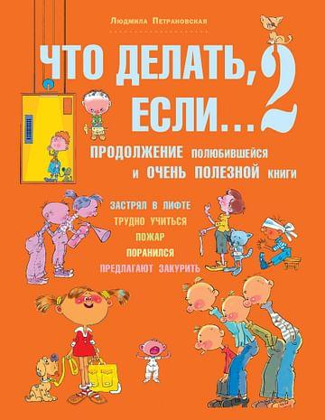 Что делать, если... 2 Артикул: 16110 АСТ Петрановская Л.В.