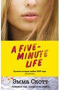 Пять минут жизни Артикул: 79758 Эксмо Скотт Э.