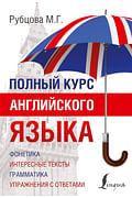 Полный курс английского языка Артикул: 20517 АСТ Рубцова М.Г.