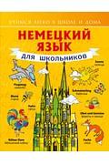 Немецкий язык для школьников Артикул: 17683 АСТ Матвеев С.А.