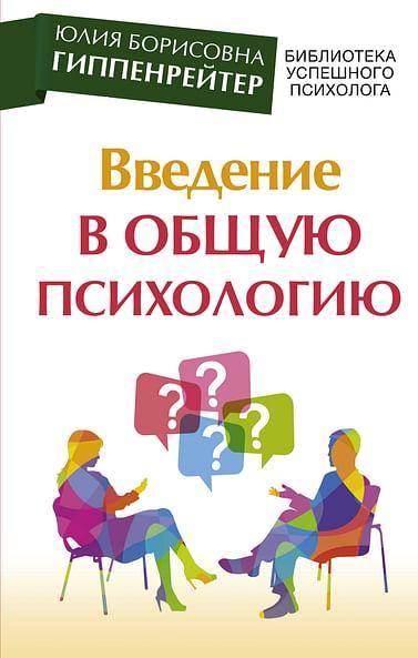 Введение в общую психологию Артикул: 45109 АСТ Гиппенрейтер Ю.Б.